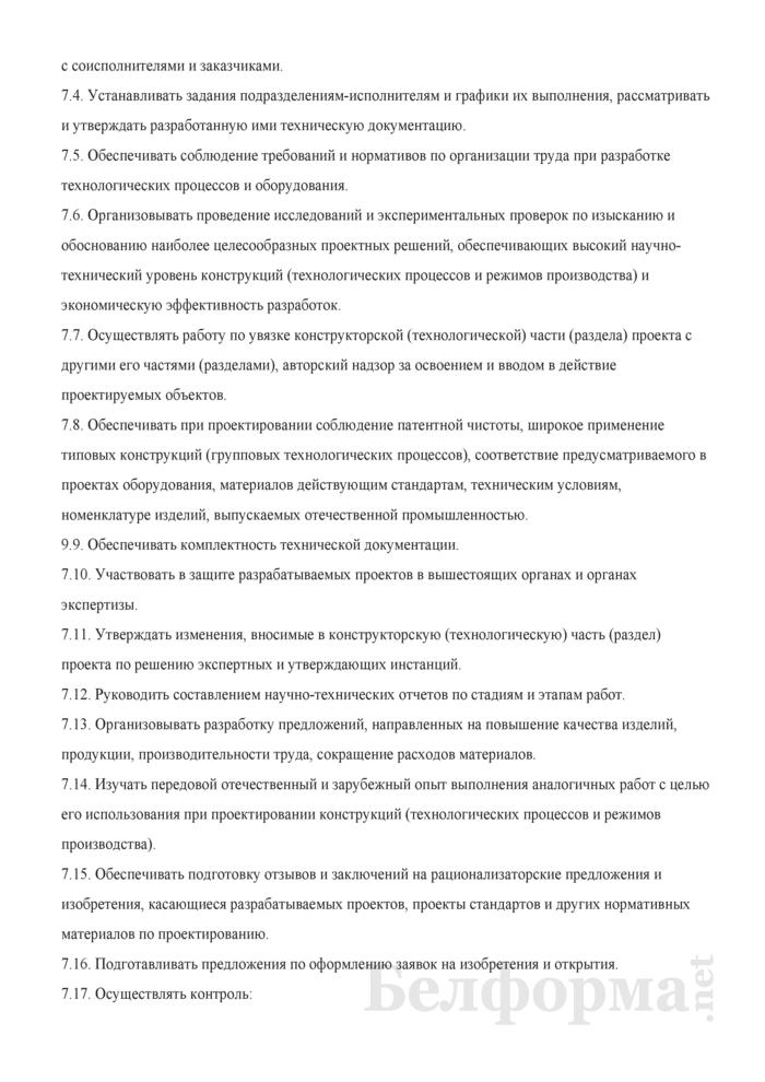 Должностная инструкция главному конструктору. Страница 3