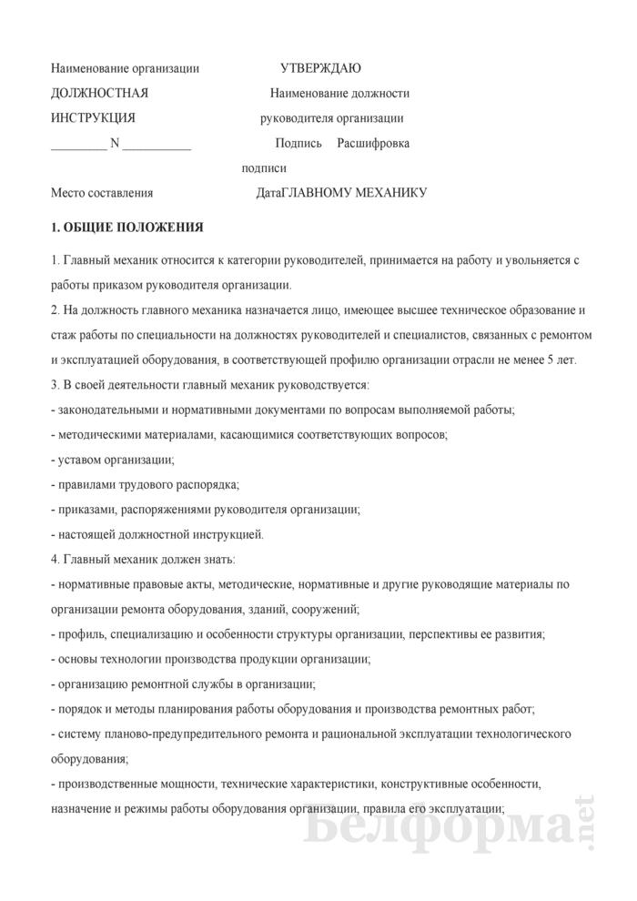 Должностная инструкция главному механику. Страница 1