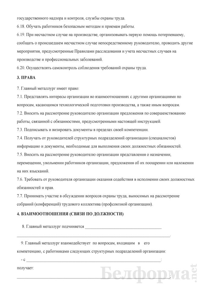 Должностная инструкция главному металлургу. Страница 4