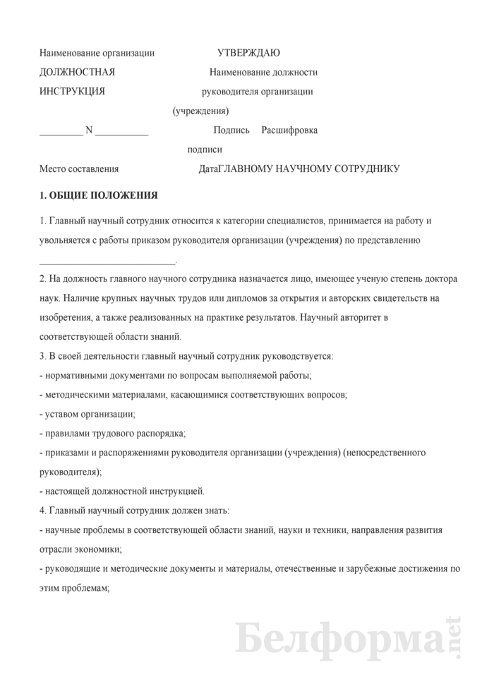 Должностная инструкция главному научному сотруднику. Страница 1