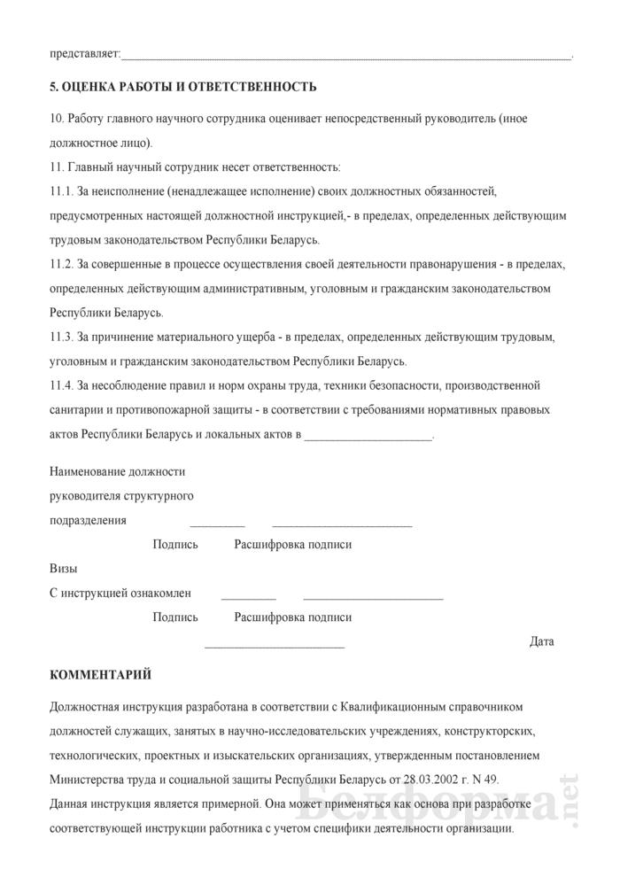 Должностная инструкция главному научному сотруднику. Страница 4
