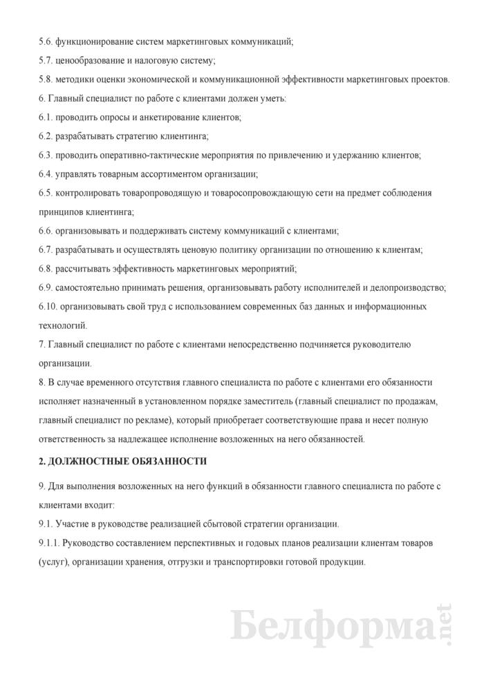 Должностная инструкция главному специалисту по работе с клиентами. Страница 2