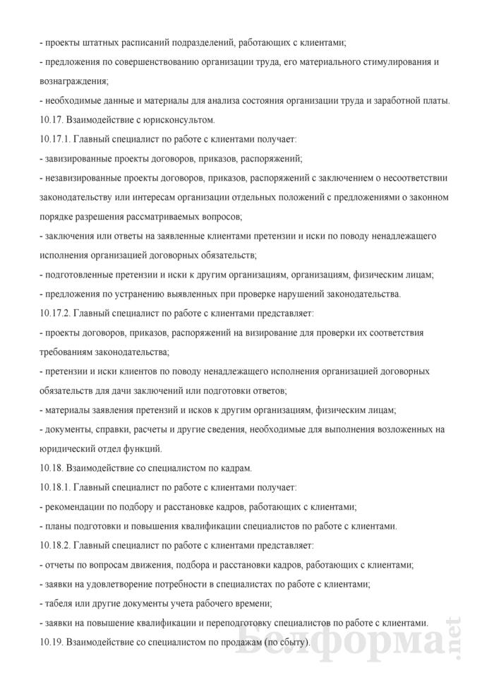 Должностная инструкция главному специалисту по работе с клиентами. Страница 18