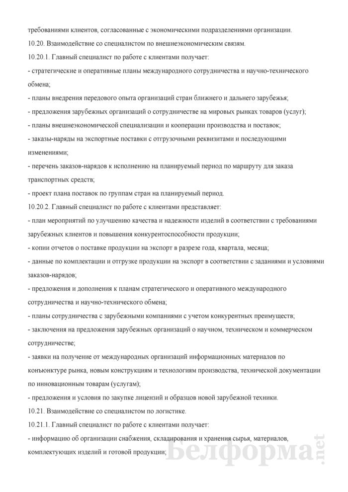 Должностная инструкция главному специалисту по работе с клиентами. Страница 20