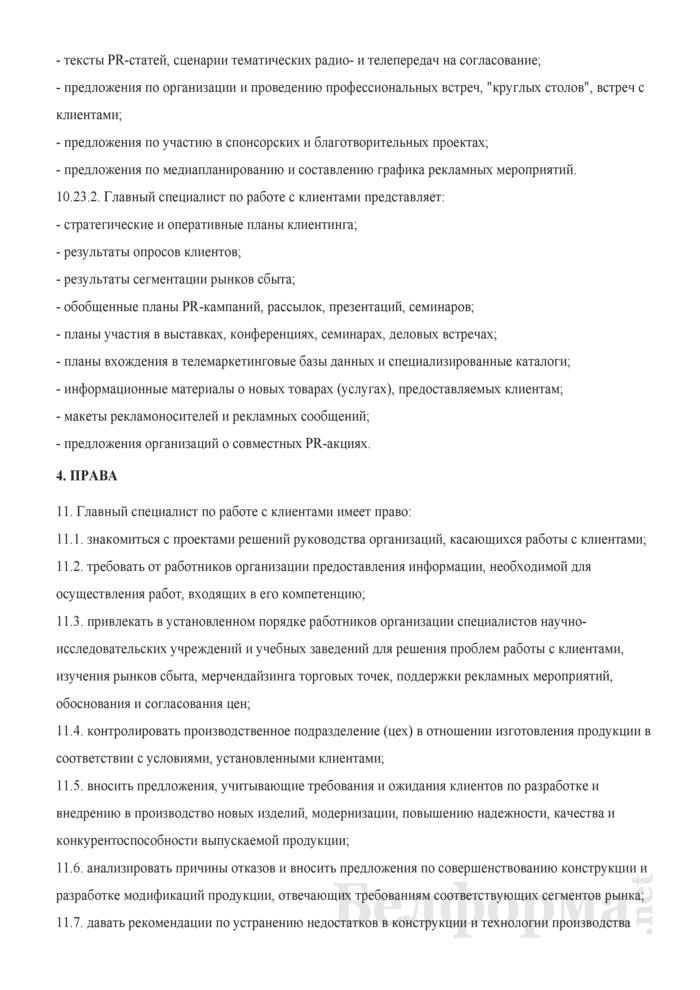 Должностная инструкция главному специалисту по работе с клиентами. Страница 22