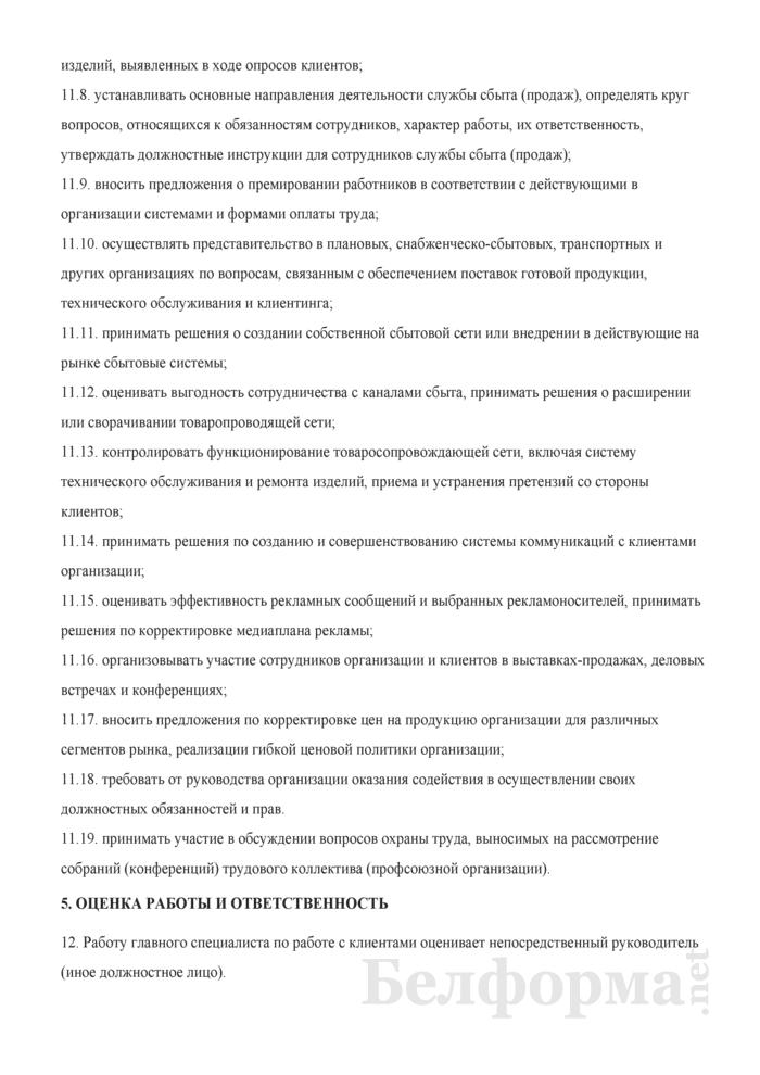 Должностная инструкция главному специалисту по работе с клиентами. Страница 23