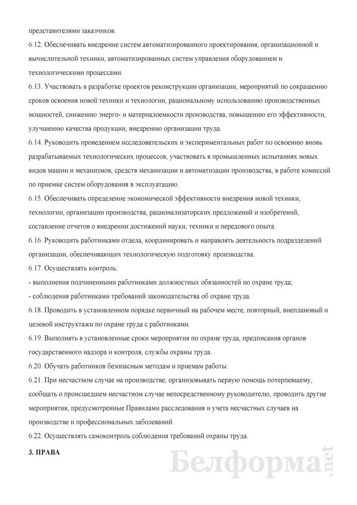 Должностная инструкция главному технологу. Страница 4