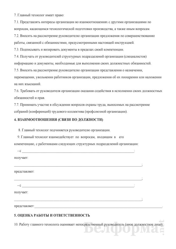 Должностная инструкция главному технологу. Страница 5