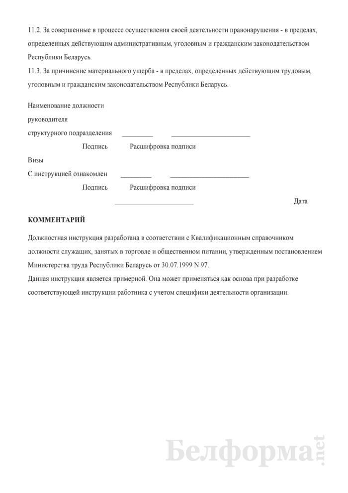Должностная инструкция главному товароведу. Страница 5
