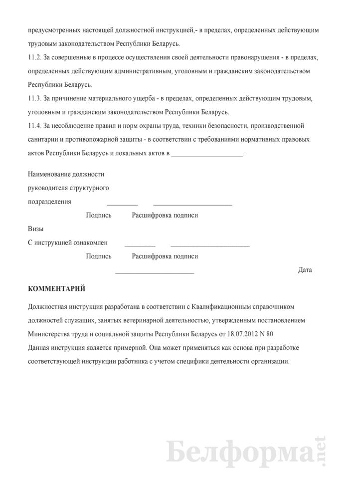 Должностная инструкция главному ветеринарному врачу. Страница 5