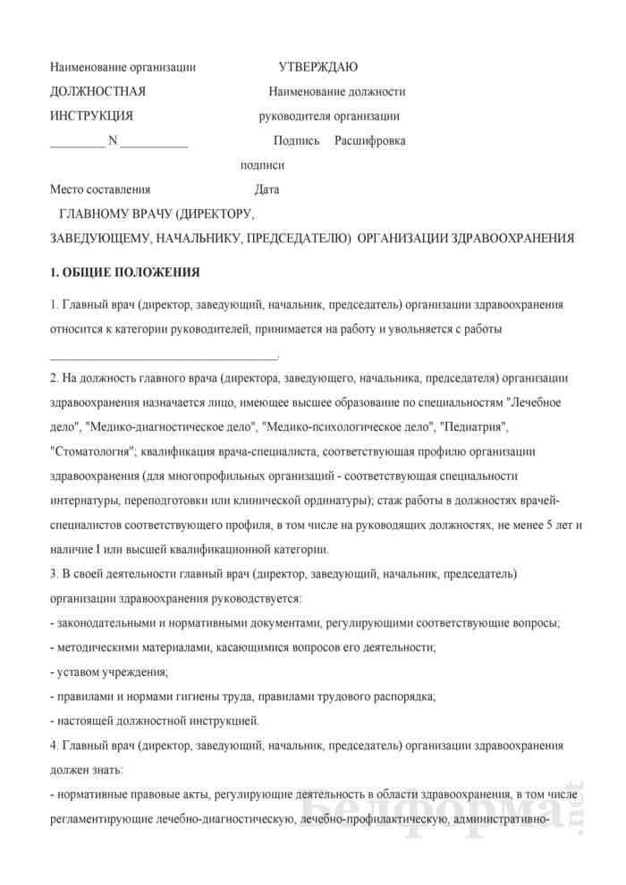 Должностная инструкция главному врачу (директору, заведующему, начальнику, председателю) организации здравоохранения. Страница 1