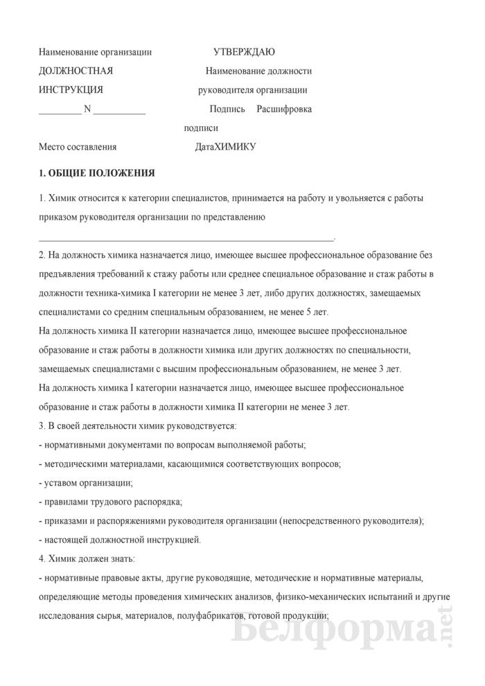 Должностная инструкция химику. Страница 1
