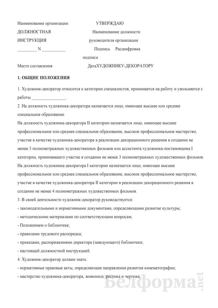 Должностная инструкция художнику-декоратору. Страница 1