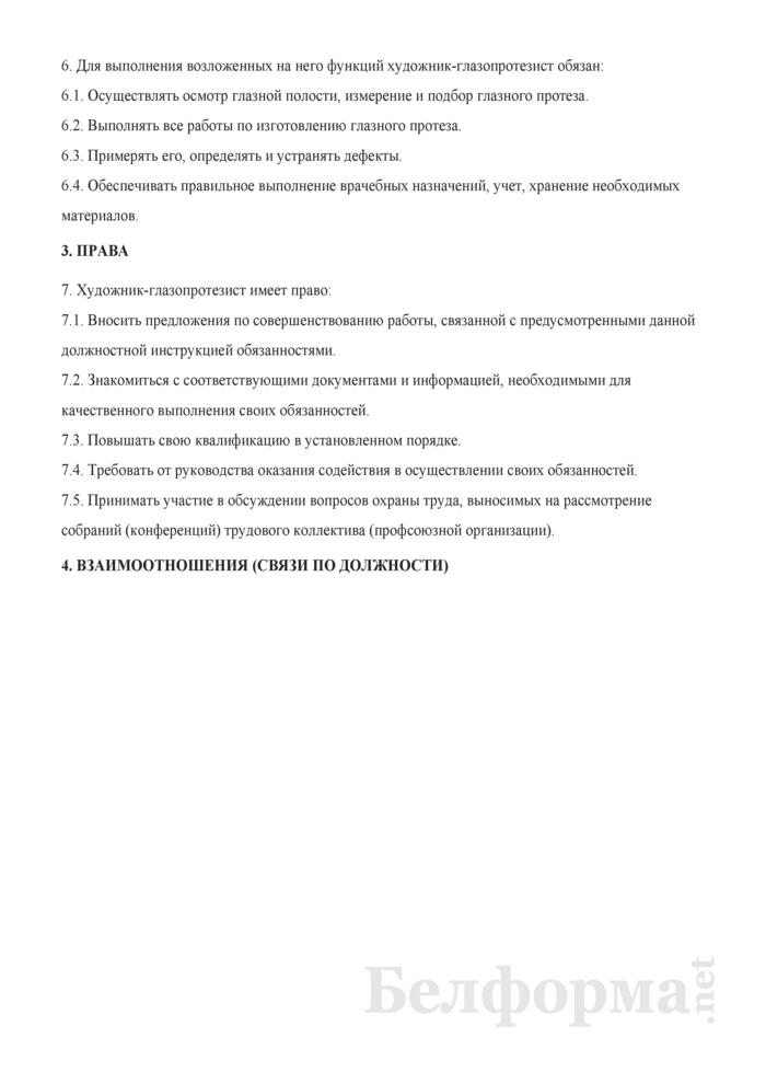 Должностная инструкция художнику-глазопротезисту. Страница 2