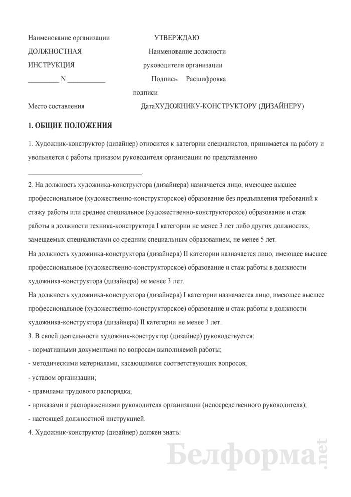 Должностная инструкция художнику-конструктору (дизайнеру). Страница 1