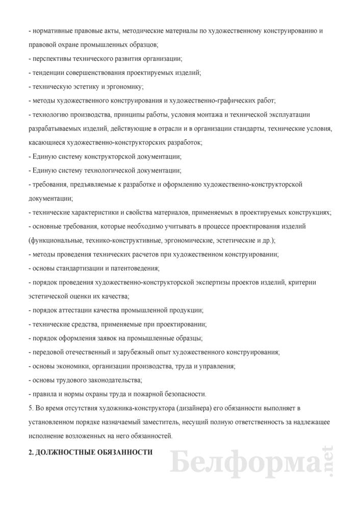 Должностная инструкция художнику-конструктору (дизайнеру). Страница 2