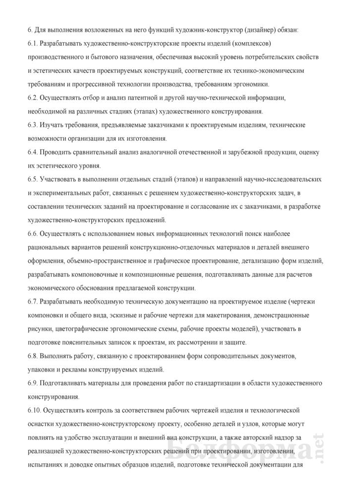 Должностная инструкция художнику-конструктору (дизайнеру). Страница 3
