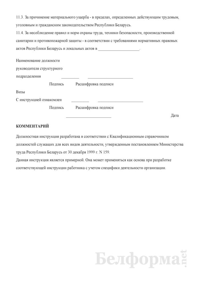 Должностная инструкция художнику-конструктору (дизайнеру). Страница 6