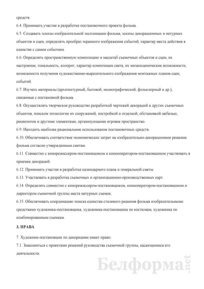Должностная инструкция художнику-постановщику по декорациям. Страница 3