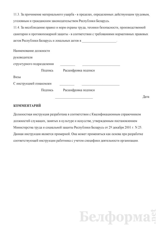 Должностная инструкция художнику-постановщику по костюмам. Страница 5