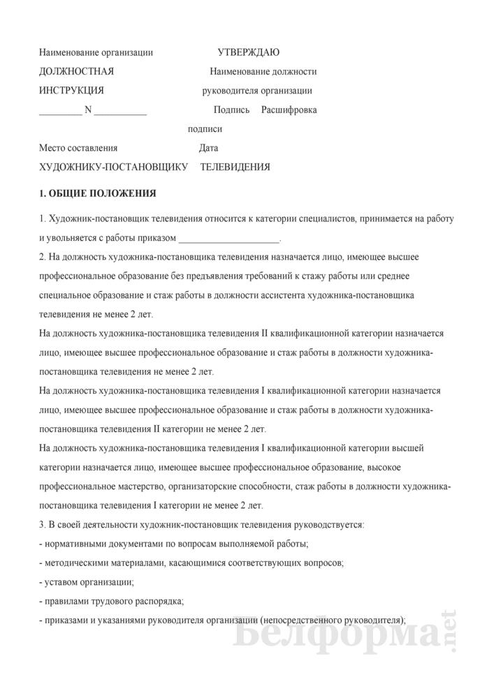 Должностная инструкция художнику-постановщику телевидения. Страница 1