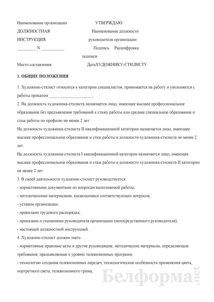 Должностная инструкция художнику-стилисту. Страница 1