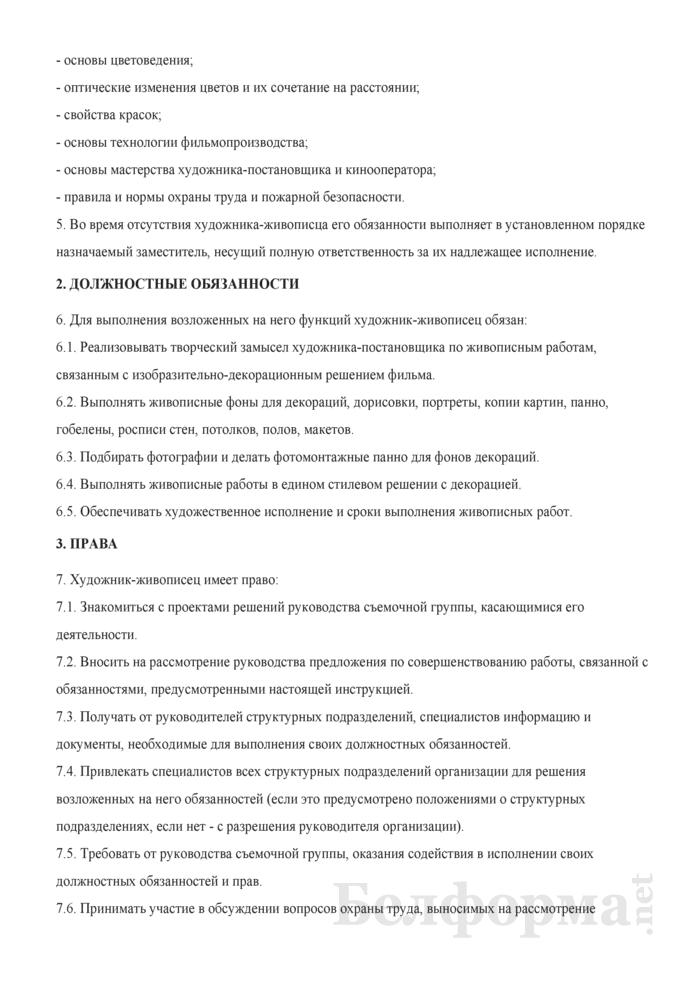 Должностная инструкция художнику-живописцу. Страница 2
