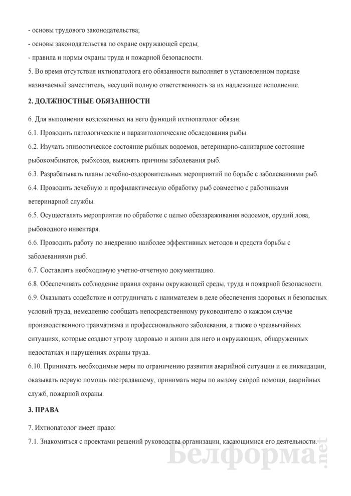 Должностная инструкция ихтиопатологу. Страница 2