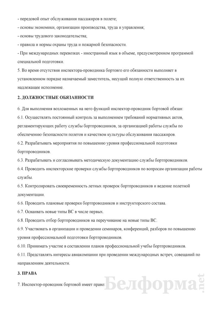 Должностная инструкция инспектору-проводнику бортовому. Страница 2