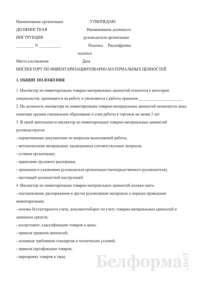 Должностная инструкция инспектору по инвентаризации товарно-материальных ценностей. Страница 1