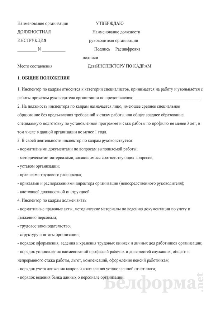 Должностная инструкция инспектору по кадрам. Страница 1