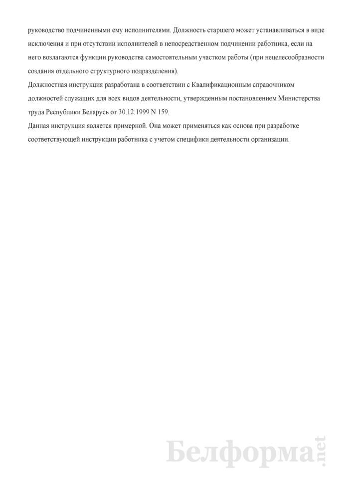 Должностная инструкция инспектору по кадрам. Страница 5