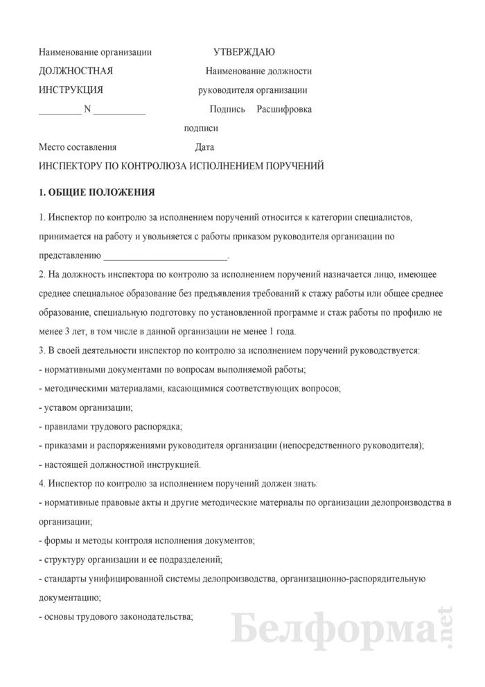 Должностная инструкция инспектору по контролю за исполнением поручений. Страница 1