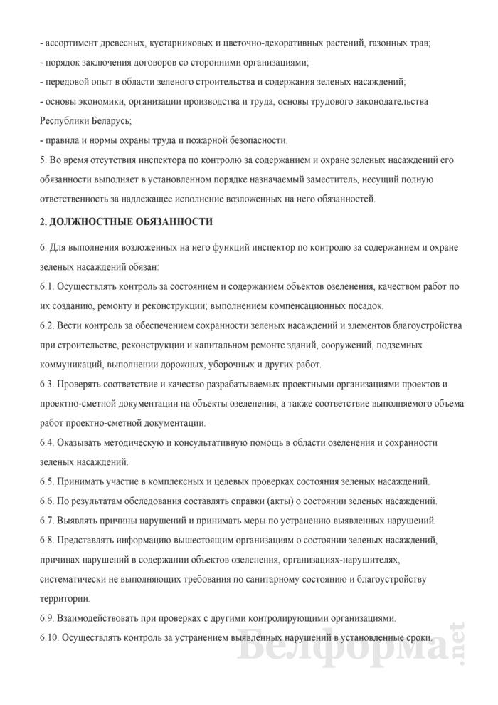 Должностная инструкция инспектору по контролю за содержанием и охране зеленых насаждений. Страница 2