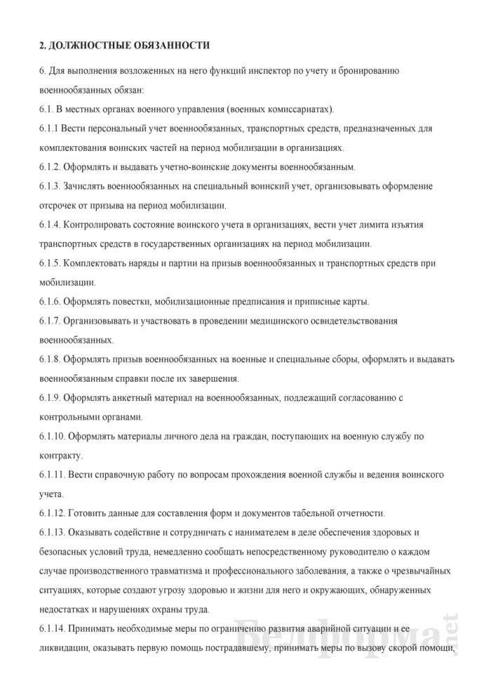 Должностная инструкция инспектору по учету и бронированию военнообязанных. Страница 2