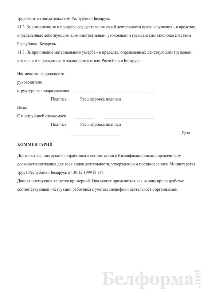 Должностная инструкция инспектору по учету и бронированию военнообязанных. Страница 5