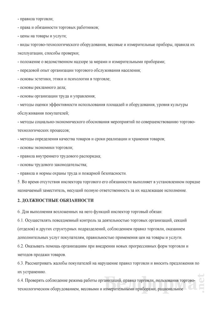 Должностная инструкция инспектору торговому. Страница 2