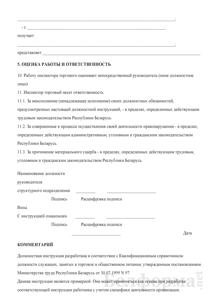 Должностная инструкция инспектору торговому. Страница 4