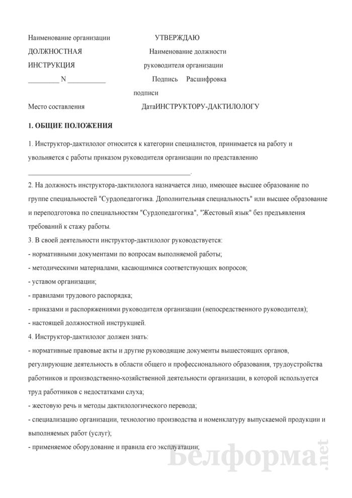 Должностная инструкция инструктору-дактилологу. Страница 1