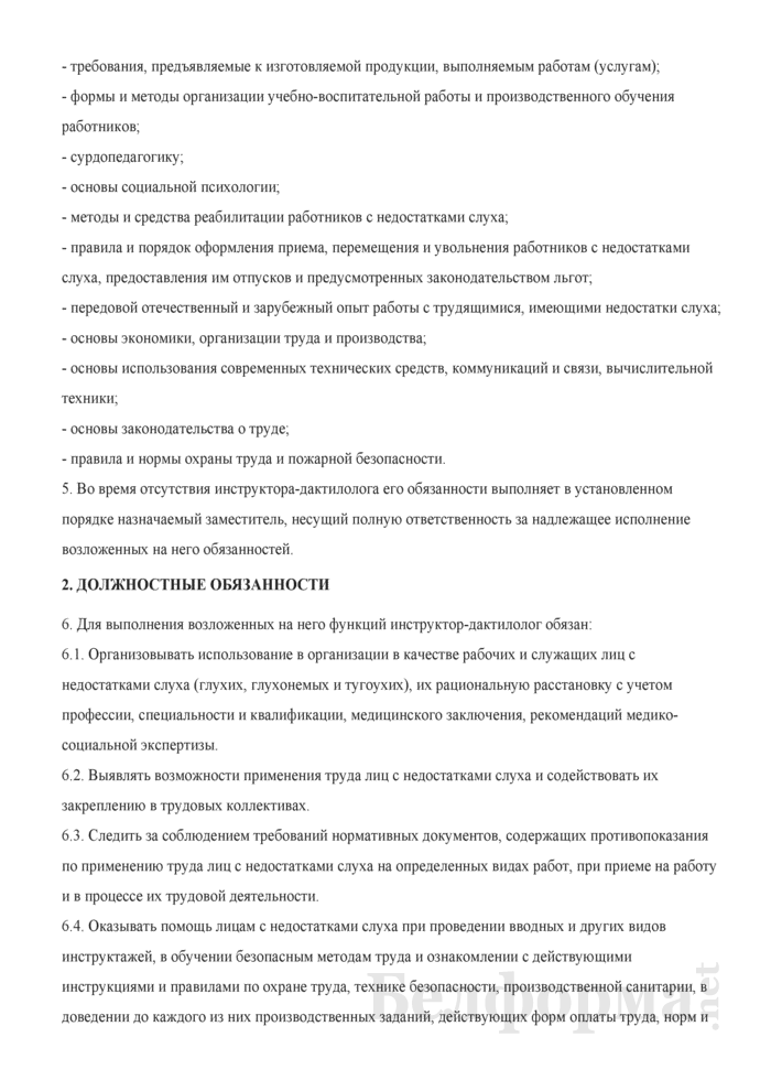 Должностная инструкция инструктору-дактилологу. Страница 2