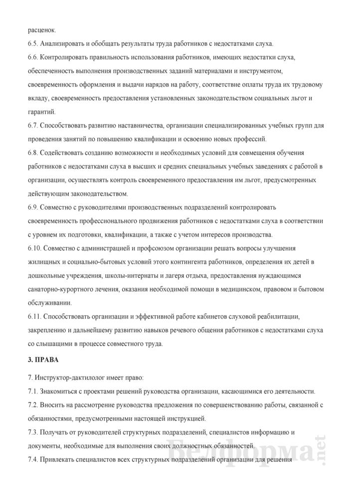 Должностная инструкция инструктору-дактилологу. Страница 3