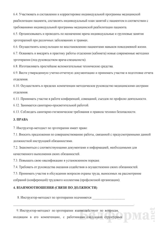 Должностная инструкция инструктору-методисту по эрготерапии. Страница 3