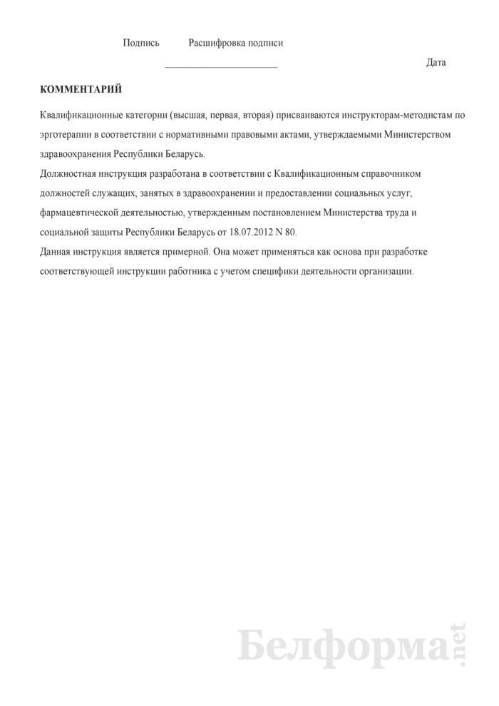 Должностная инструкция инструктору-методисту по эрготерапии. Страница 5