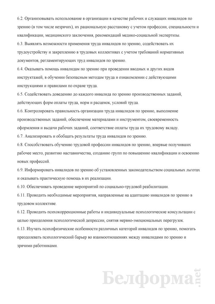 Должностная инструкция инструктору-методисту по социально-трудовой реабилитации инвалидов по зрению. Страница 3