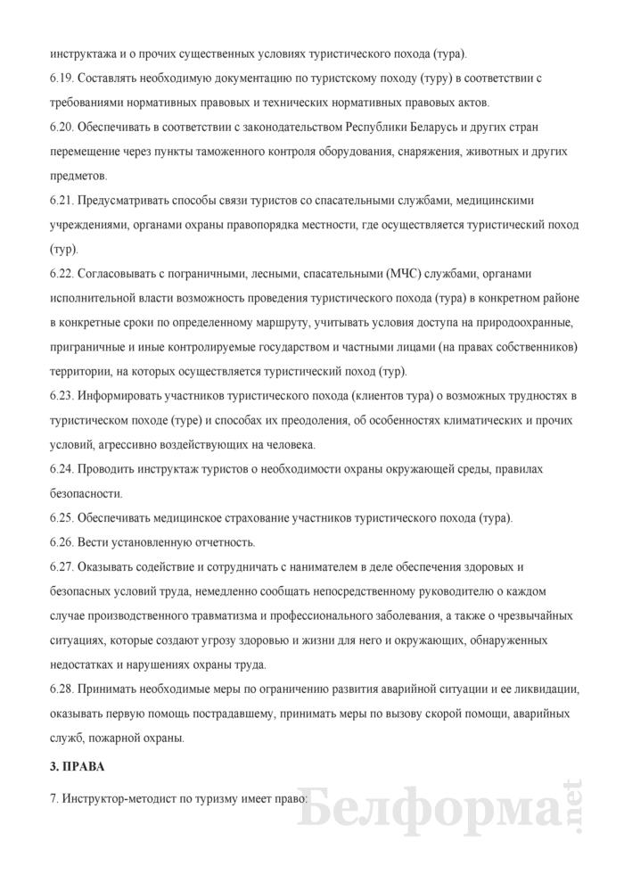 Должностная инструкция инструктору-методисту по туризму. Страница 4