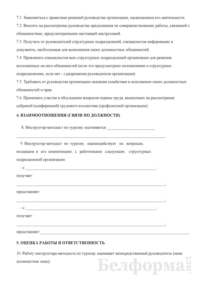 Должностная инструкция инструктору-методисту по туризму. Страница 5