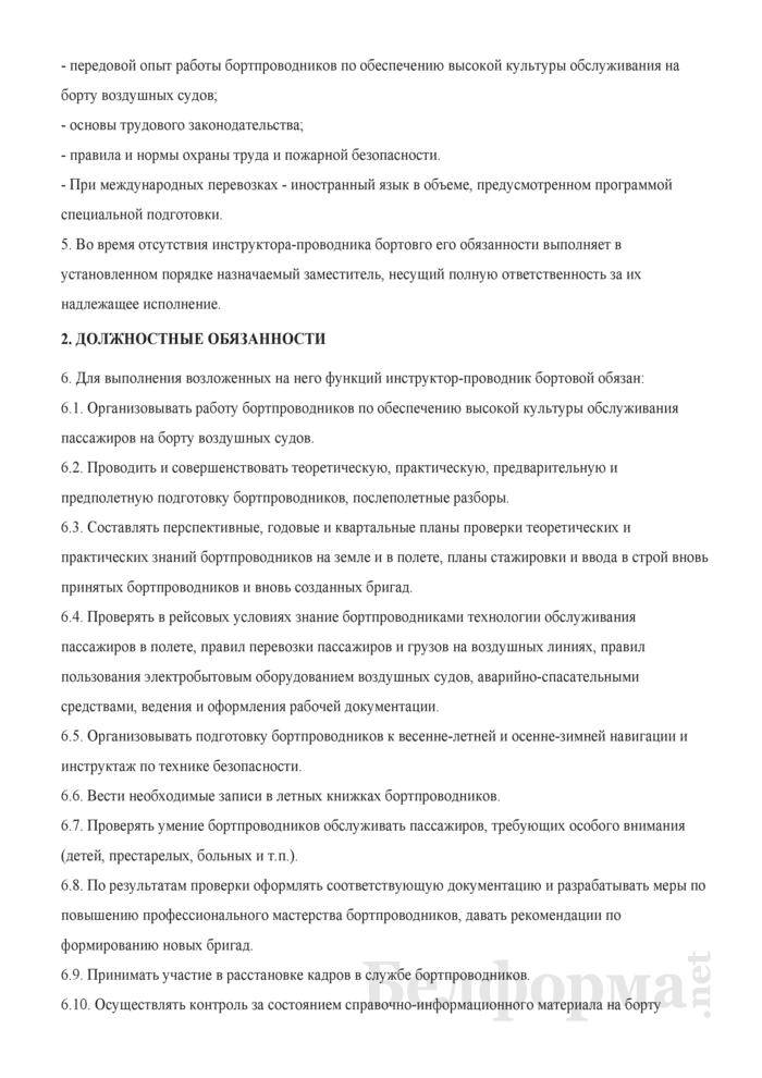 Должностная инструкция инструктору-проводнику бортовому. Страница 2