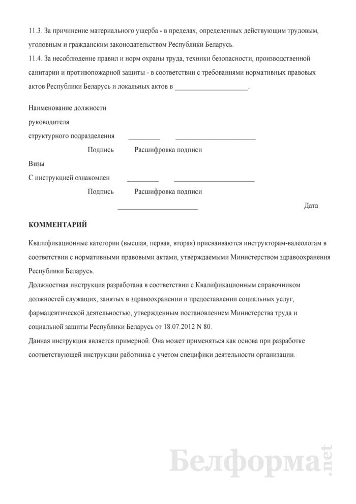 Должностная инструкция инструктору-валеологу. Страница 4
