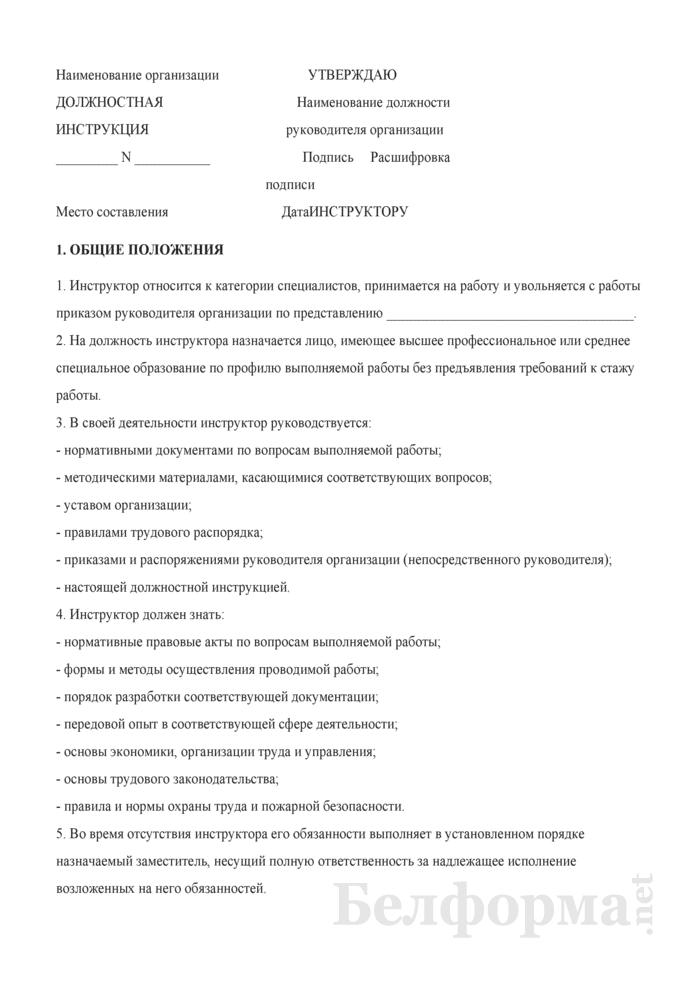 Должностная инструкция инструктору. Страница 1