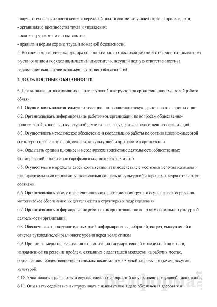Должностная инструкция инструктору по организационно-массовой работе. Страница 2
